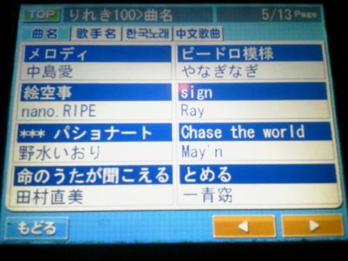 20120602_カラオケ-004