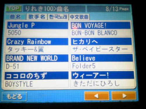 20120602_カラオケ-001