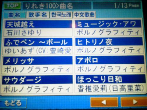 20120602_カラオケ-008