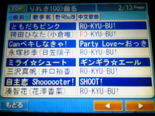20120602_カラオケ-007