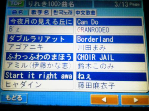 20120602_カラオケ-006