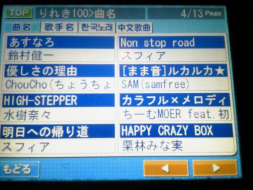20120602_カラオケ-005