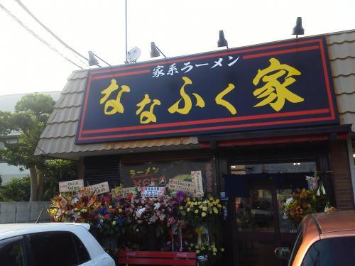 20120607_家系ラーメンななふく家-001