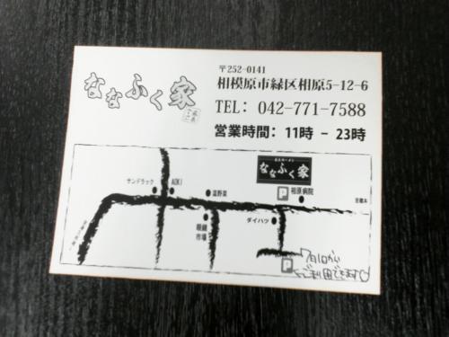20120607_家系ラーメンななふく家-006