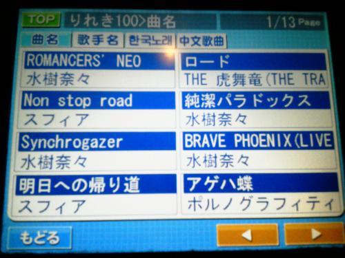 20120507_カラオケ-003