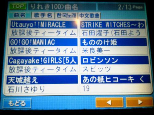 20120507_カラオケ-002