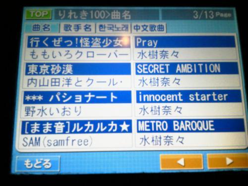 20120507_カラオケ-001