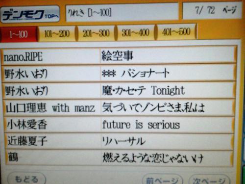 20120614_カラオケ-005