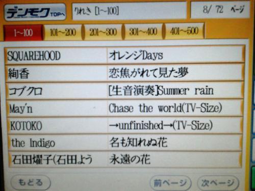 20120614_カラオケ-004
