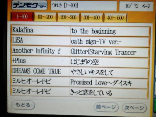 20120614_カラオケ-002