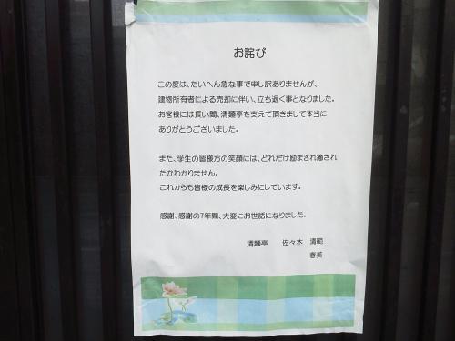 20120616_清麺亭-001
