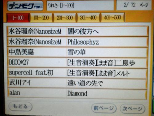 20120614_カラオケ-010