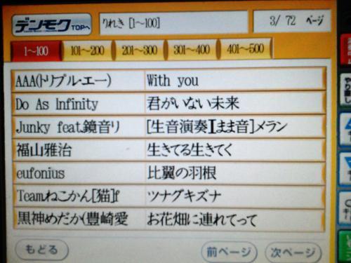 20120614_カラオケ-009