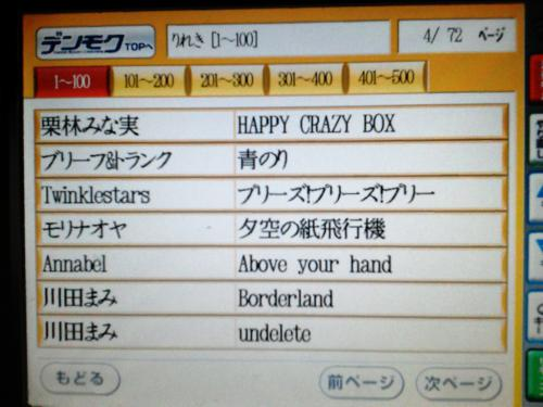 20120614_カラオケ-008