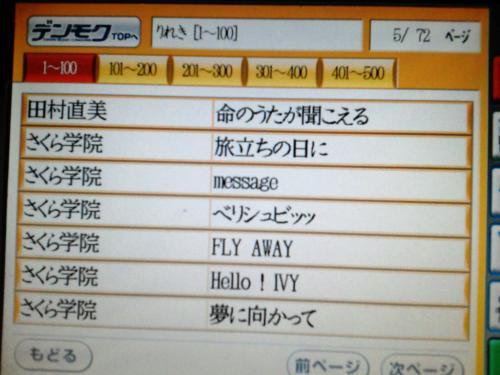 20120614_カラオケ-007