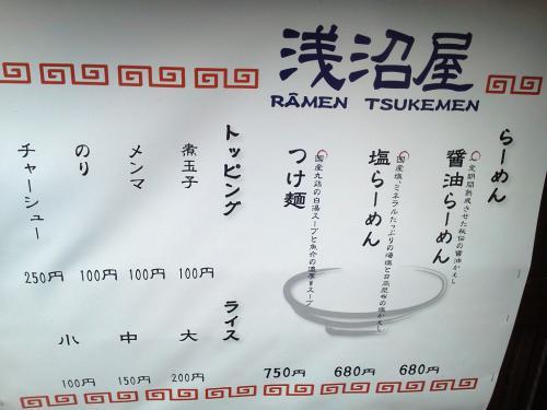 20120616_らーめんとつけめん浅沼屋-002