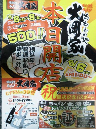 20120616_横浜家系ラーメン大岡家-001