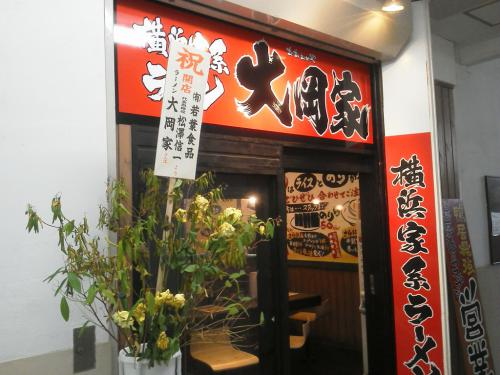 20120617_横浜家系ラーメン大岡家-008