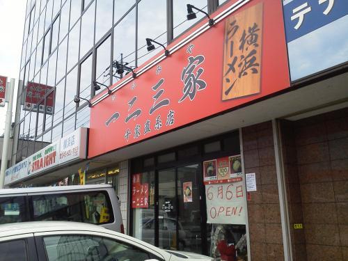 20120617_一二三家千家直系店-001