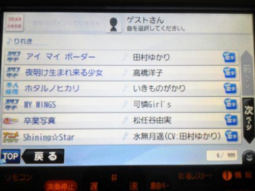 20120617_カラオケ-006