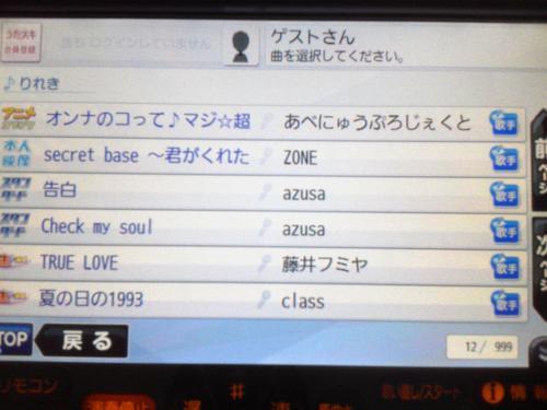 20120617_カラオケ-005