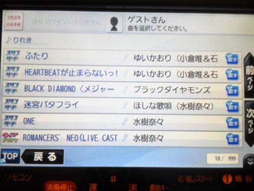 20120617_カラオケ-004