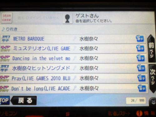 20120617_カラオケ-003