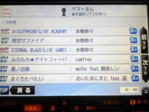 20120617_カラオケ-002