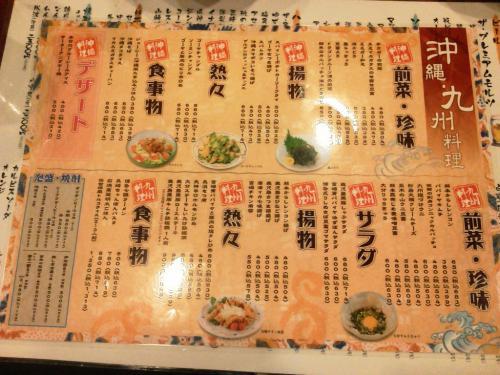 20120628_喰い処まんぷく酒場相模原店-003