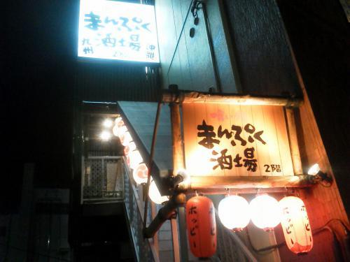 20120628_喰い処まんぷく酒場相模原店-002