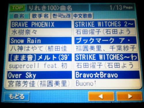 20120630_カラオケ-011