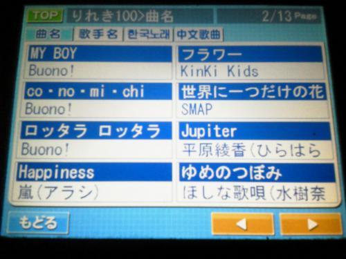 20120630_カラオケ-010