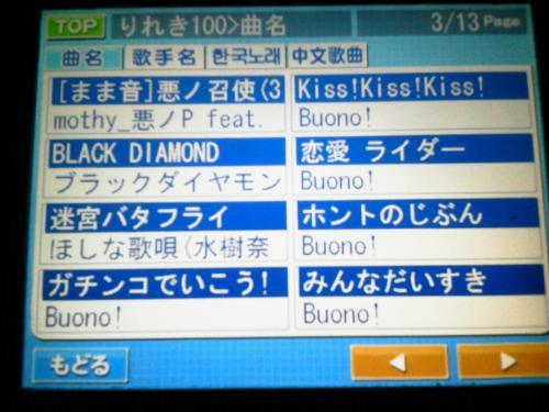 20120630_カラオケ-009