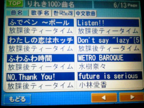 20120630_カラオケ-006