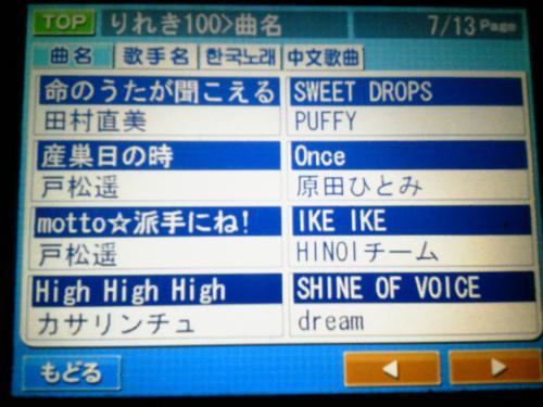 20120630_カラオケ-005