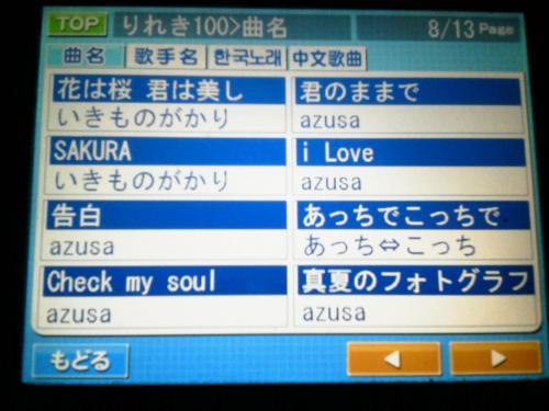 20120630_カラオケ-004
