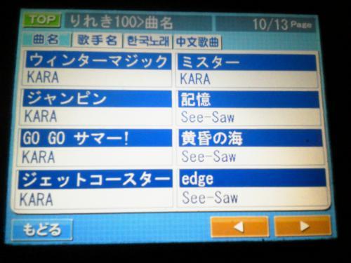 20120630_カラオケ-002