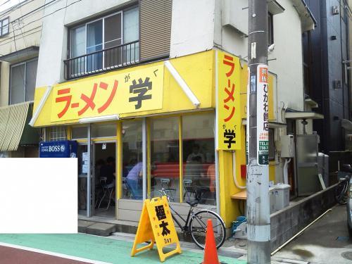 20120630_ラーメン学-006