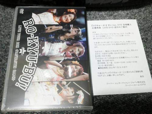 20120703_RokyubuLiveDvd-001.jpg