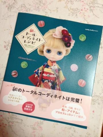 blythe kimono book