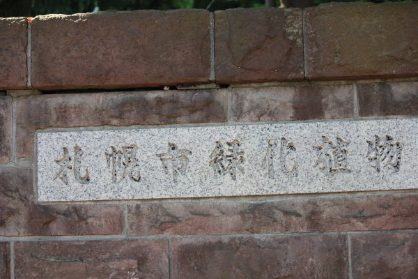 豊平公園10