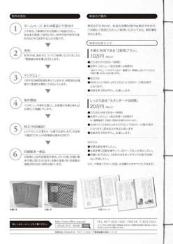 jibunshi_10-17裏