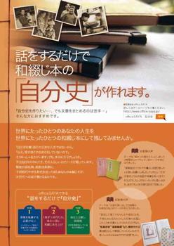 jibunshi_10-17.jpg