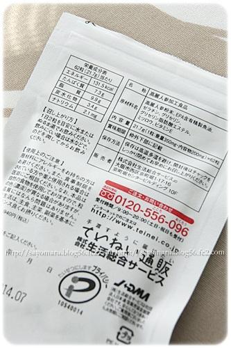 sayomaru4-634.jpg