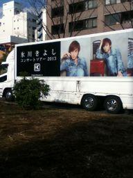 01_kiyoshi_bus_256.jpg