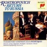 ロストロポーヴィチ/1990 モスクワ・コンサートSony