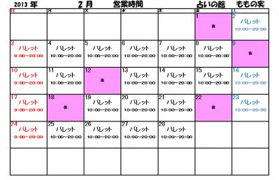 ももの実 カレンダー201302