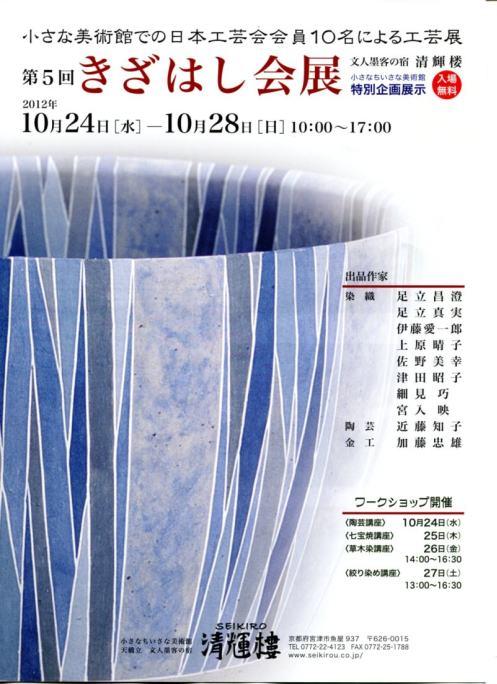 kizahashi_omote2012.jpg