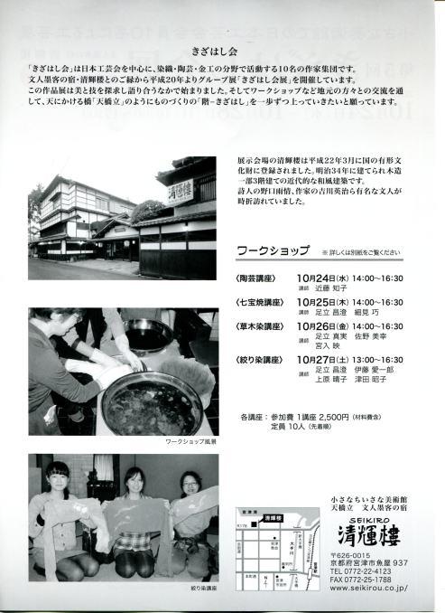 kizahashi_ura2012.jpg