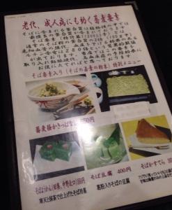 さらしな蕎麦豆腐メニュー